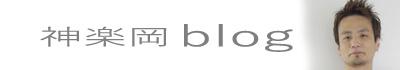 神楽岡 ブログ