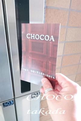 毎朝 チラシ 配る 歩く ポスティング 想い 届く チョコ柄