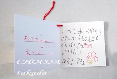 父の日 母の日 息子 メッセージ カード 手紙 プレゼント 下着 感謝 幸せ