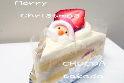 メリークリスマス サンタさんケーキ サンタさんチョコ 抽選会 クリスマスらしさ